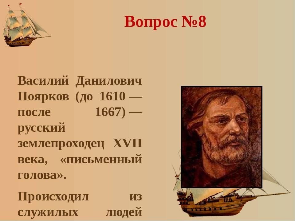 Василий поярков - путешествия, открытие даурии, портрет, причина смерти, фото - 24сми