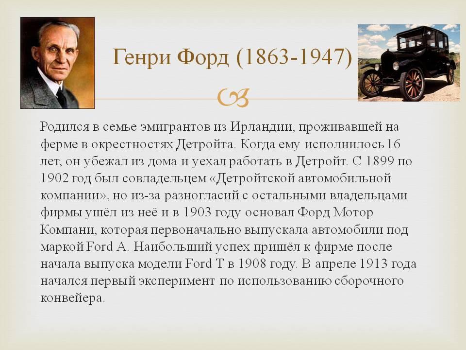 Генри форд: краткая биография, фото