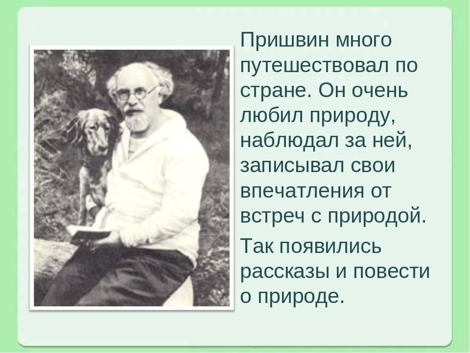 Пришвин михаил михайлович - биография, новости, фото, дата рождения, пресс-досье. персоналии глобалмск.ру.