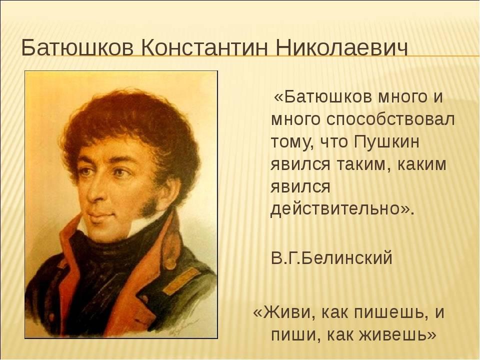 Константин николаевич батюшков: биография и творчество - nacion.ru