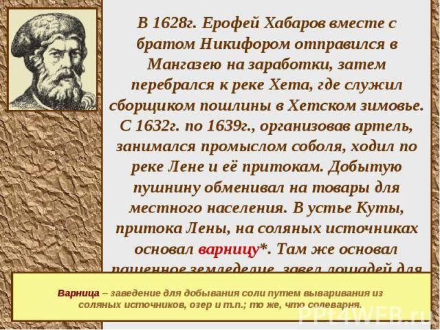Что открыл ерофей хабаров: экспедиции, биография, жизнедеятельность