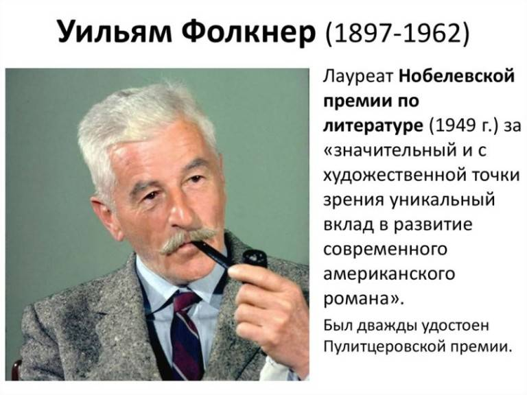 Фолкнер, Уильям Катберт