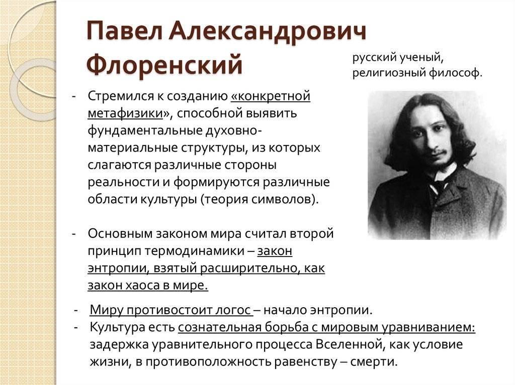 Павел флоренский: биография