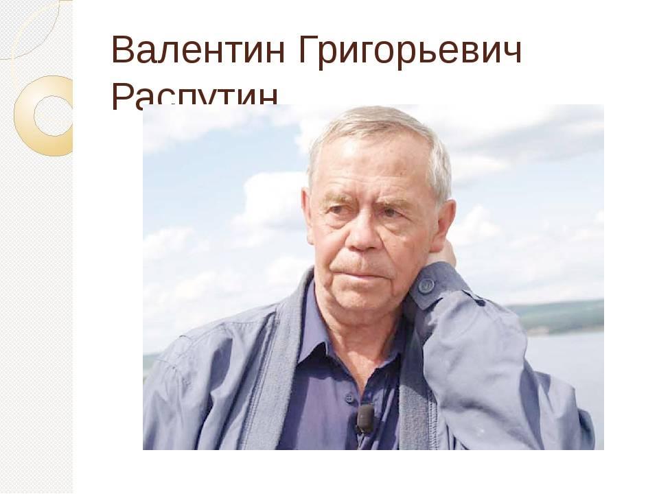 Краткая биография распутина валентина григорьевича – школьные сочинения