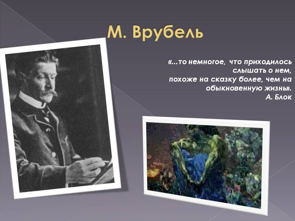 Михаил врубель - биография