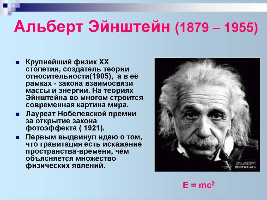 10 любопытных фактов об альберте эйнштейне