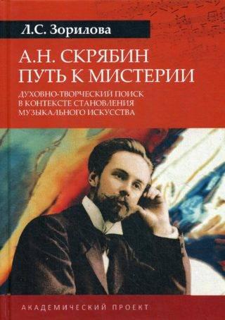 Русский композитор александр николаевич скрябин: биография, семья, творчество, память