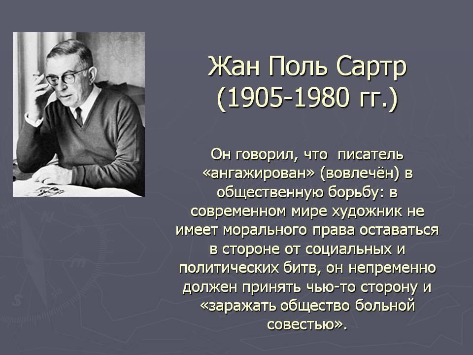 Сартр, жан-поль — википедия