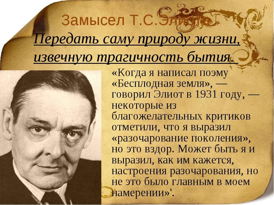 Биография писателя томаса элиота