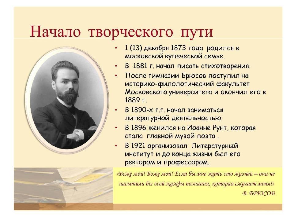 Валерий брюсов: биография, личная жизнь, фото и видео
