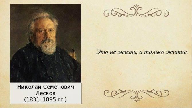 Николай семенович лесков: биография и творчество