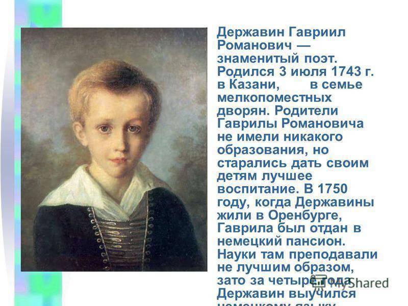 Андрей державин - биография, информация, личная жизнь