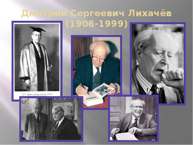 Наследники. дмитрий лихачев