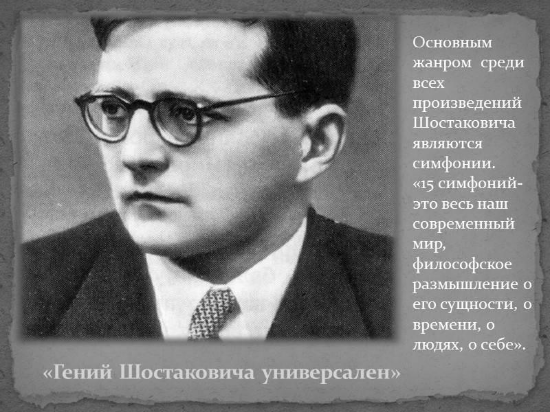 Биография Дмитрия Шостаковича