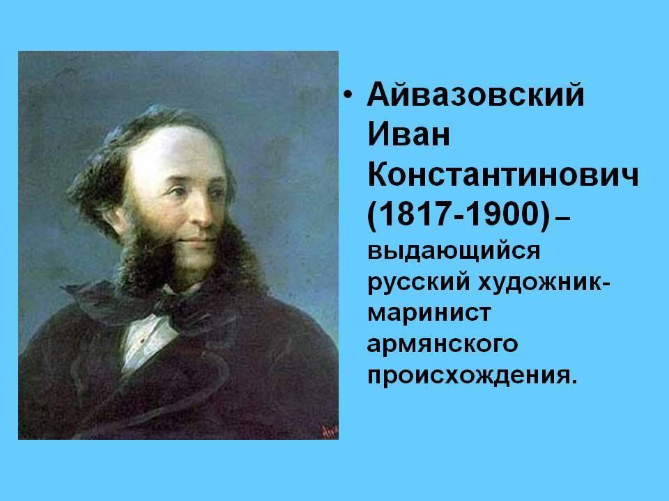 Айвазовский. картины. каталог картин с описанием
