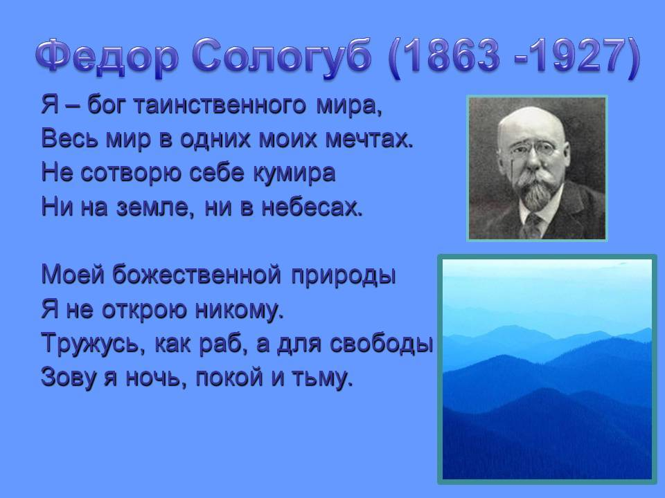 Федор кузьмич сологуб (1863-1927)