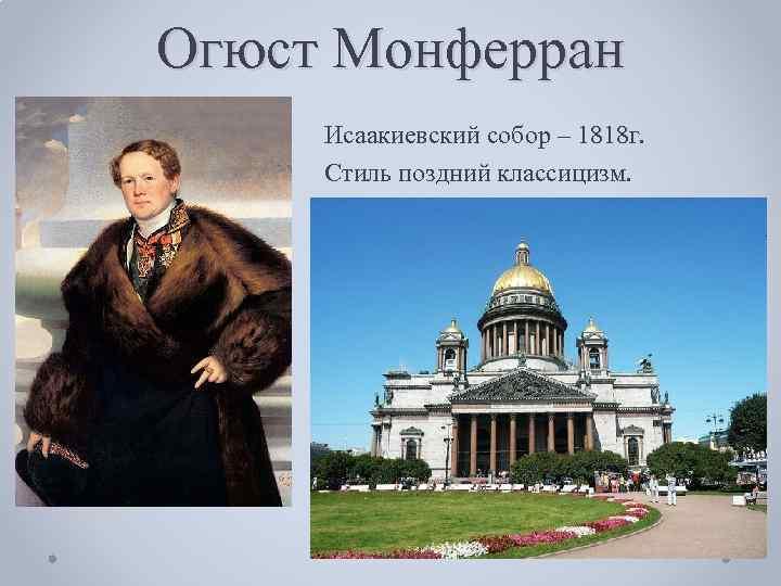 Биография Огюста Монферрана