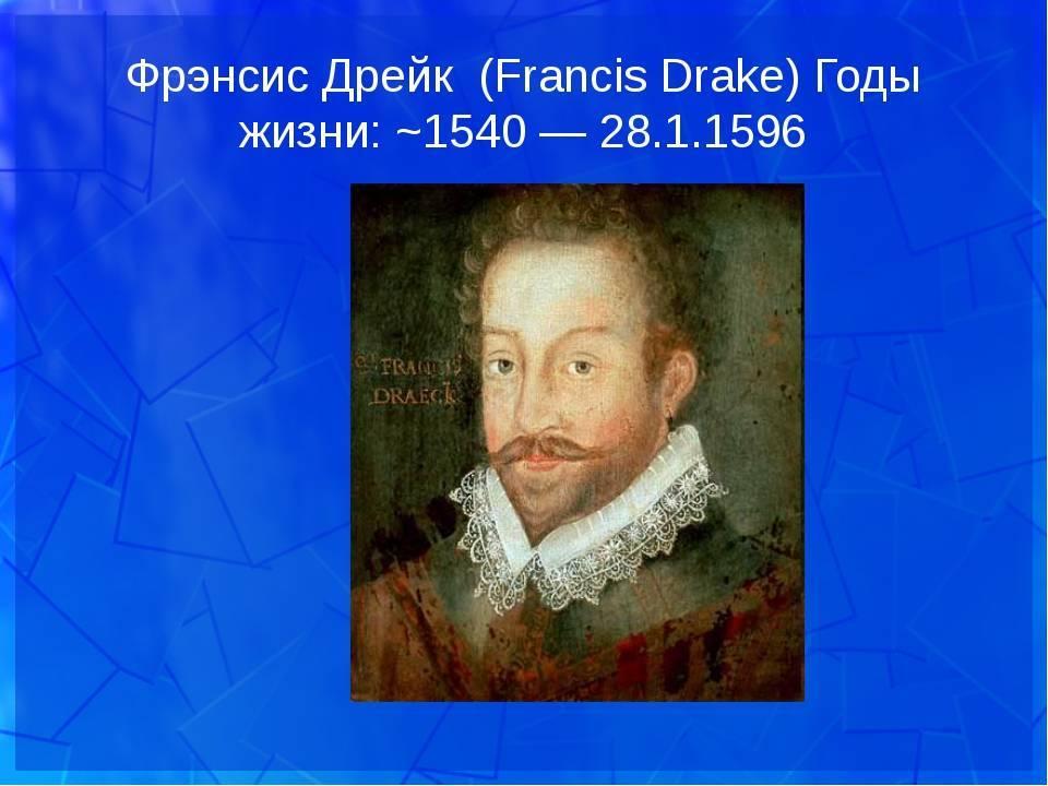 Francis drake - accomplishments, fate & facts - biography