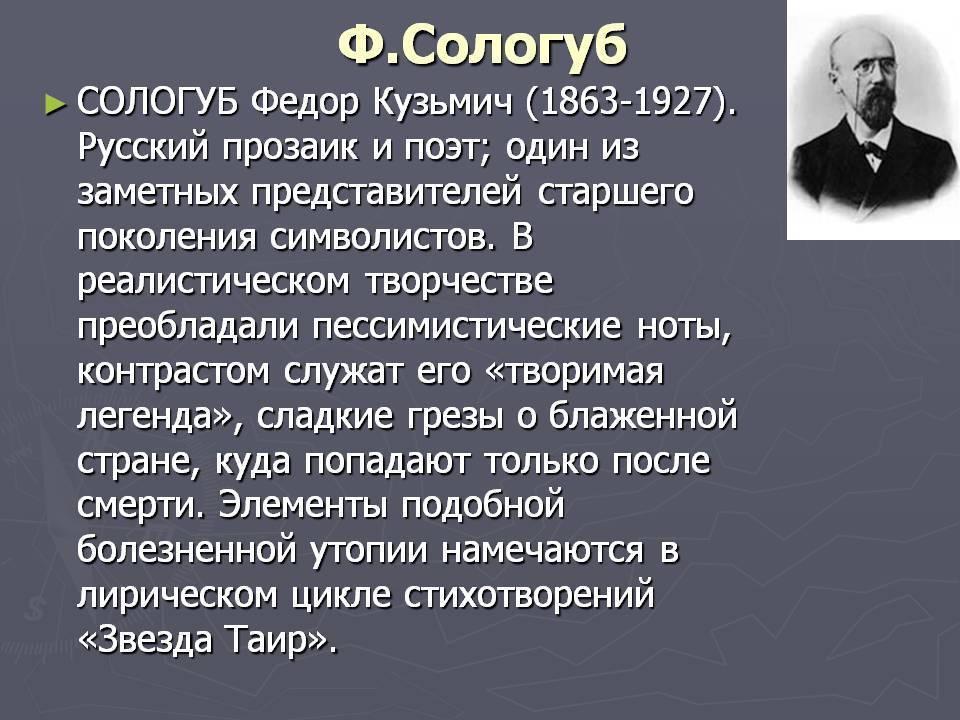 Сологуб, фёдор кузьмич. биография поэта. — поэзия | творческий портал