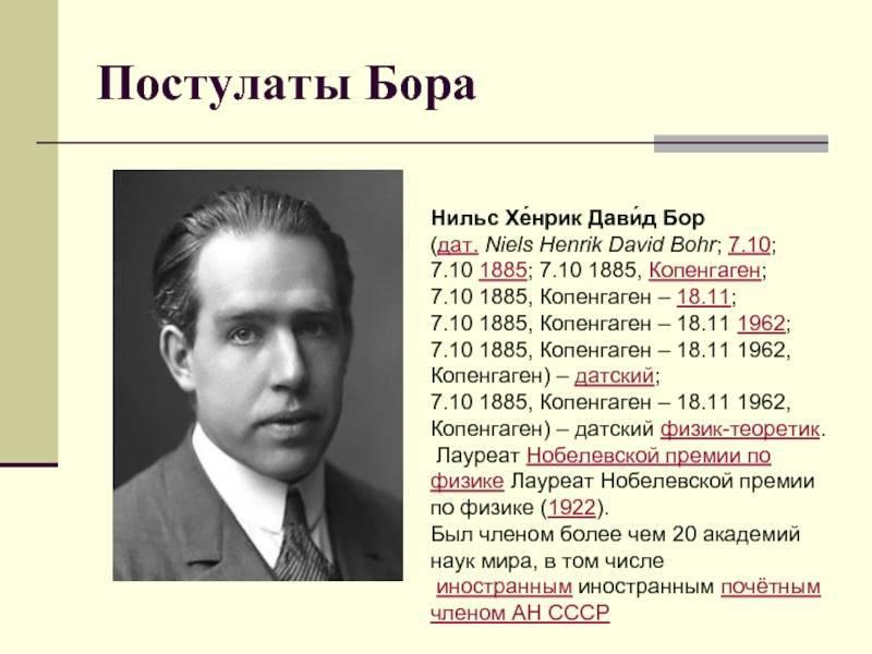 Нильс бор и советская разведка | еврейский обозревательеврейский обозреватель