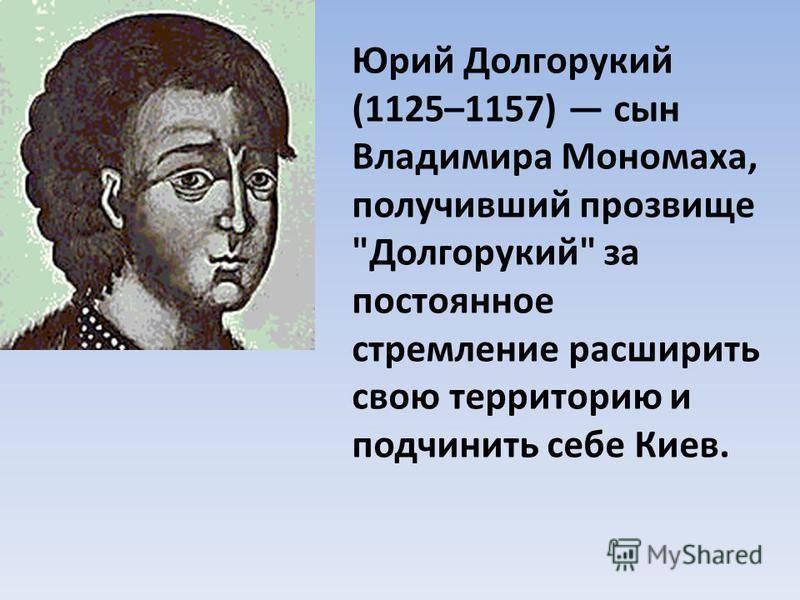 Краткая биография юрия долгорукого: годы правления, заслуги, основные события | tvercult.ru