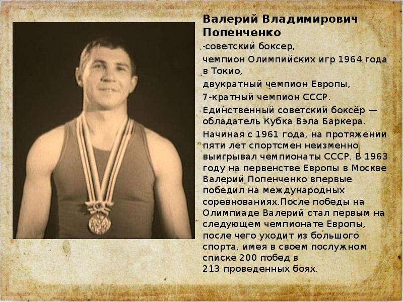 200побед валерия попенченко. 100 великих спортсменов [с иллюстрациями]