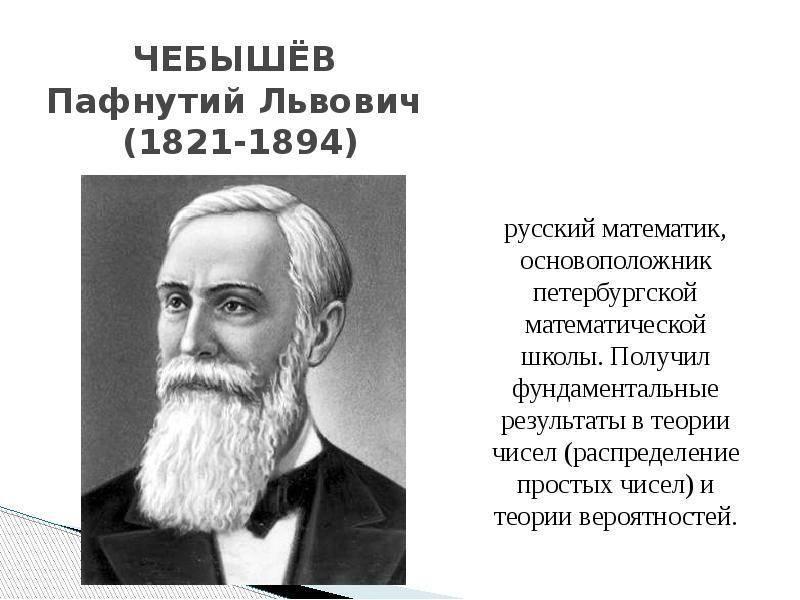 Биография чебышева пафнутия львовича