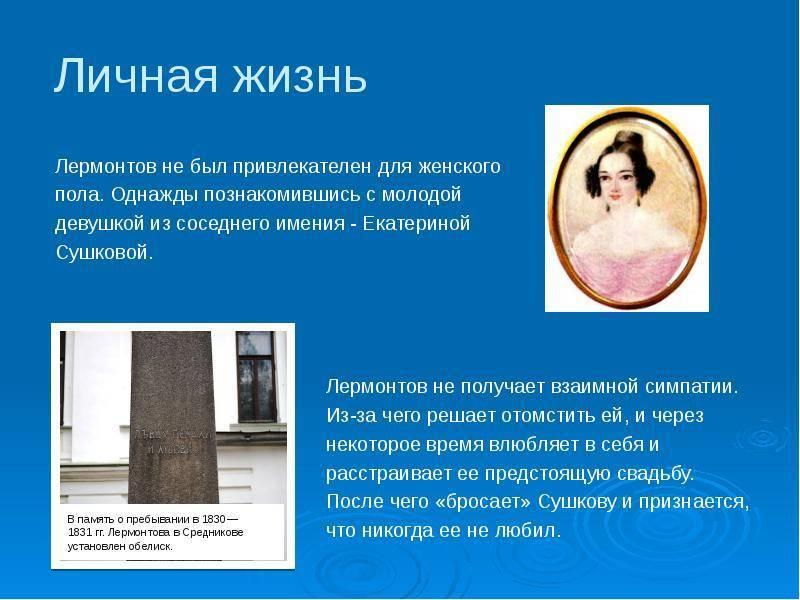 Лермонтов, михаил юрьевич