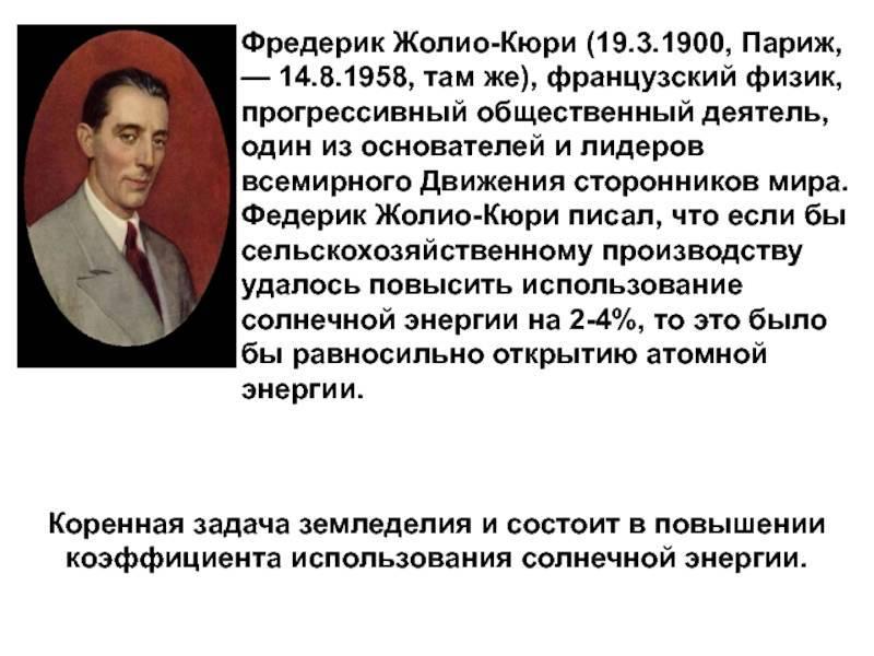 Жолио-кюри, фредерик википедия