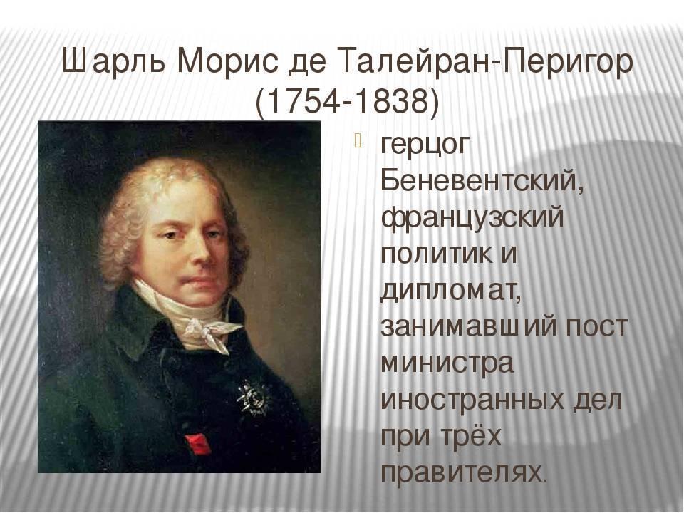 Шарль морис талейран-перигор, бывший епископ отенский, князь и герцог беневентский, министр иностранных дел франции (1754–1838). 100 великих политиков