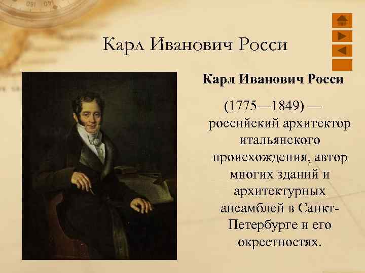 Биографиякарла ивановичаросси