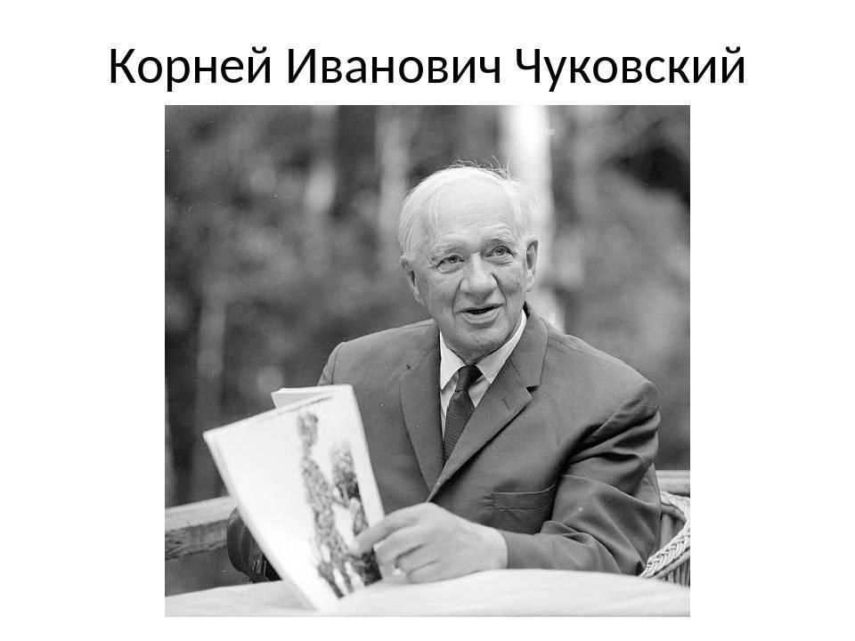 Корней иванович чуковский: биография, личная жизнь и интересные факты