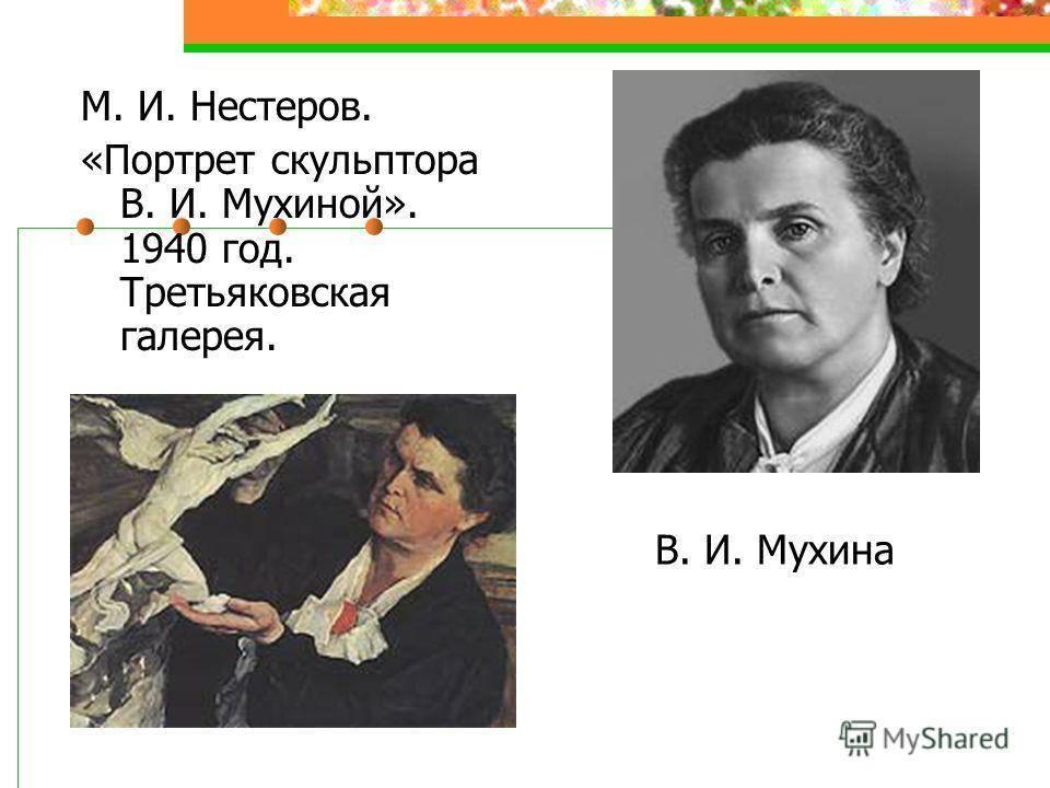 Мухина, вера игнатьевна — womanwiki - женская энциклопедия