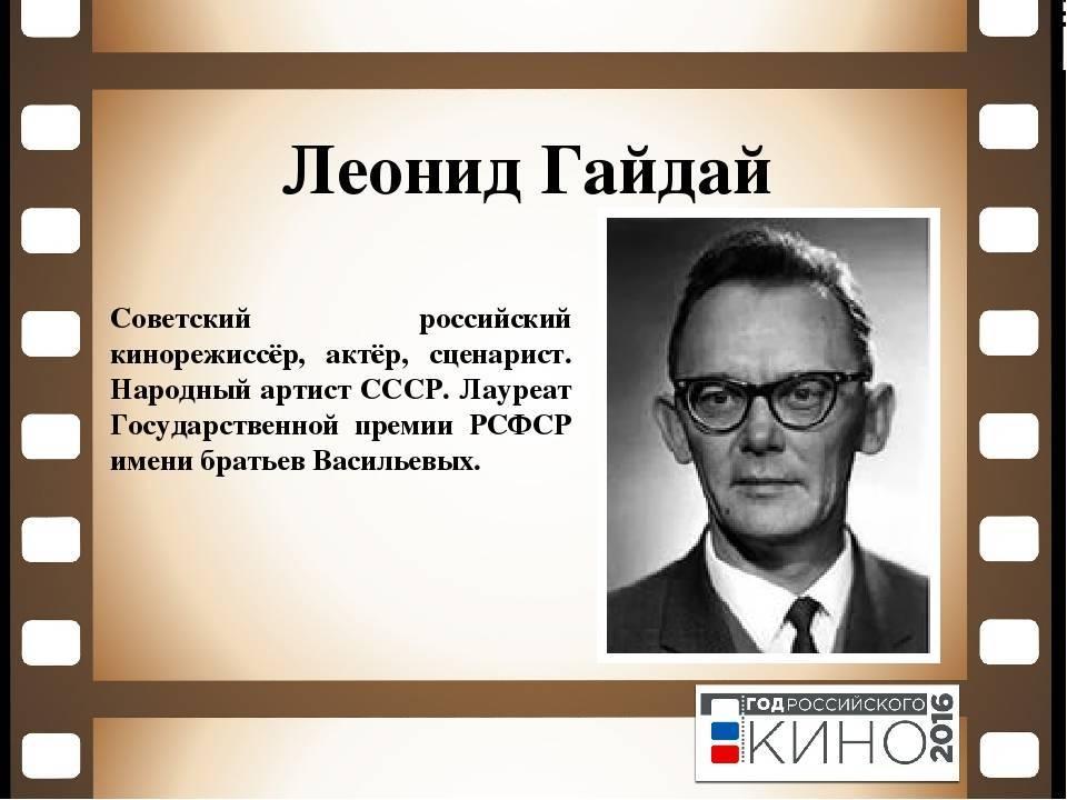 Леонид гайдай – фильмы режиссера, его биография и жена нина гребешкова