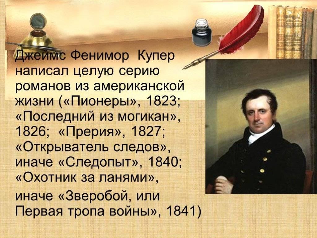 Фенимор купер - биография, личная жизнь, фото