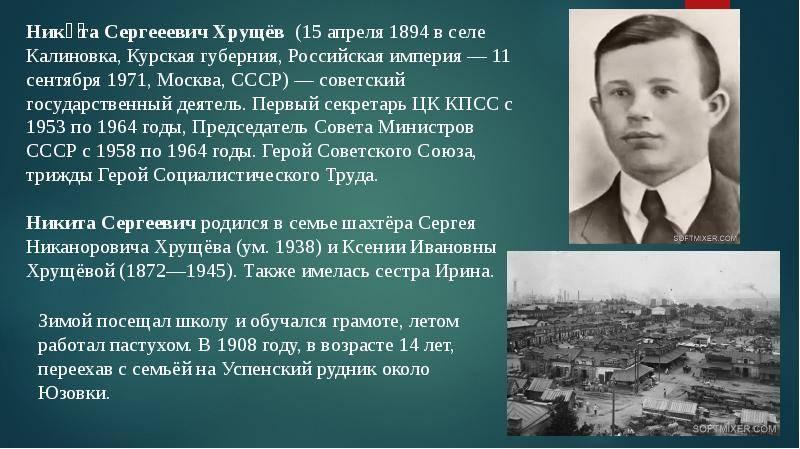 Никита хрущев – биография, фото, личная жизнь, политика, смерть - 24сми