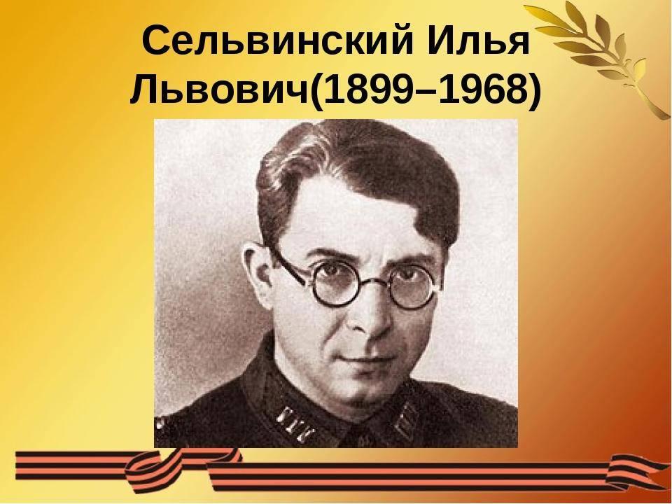 Биография Ильи Сельвинского