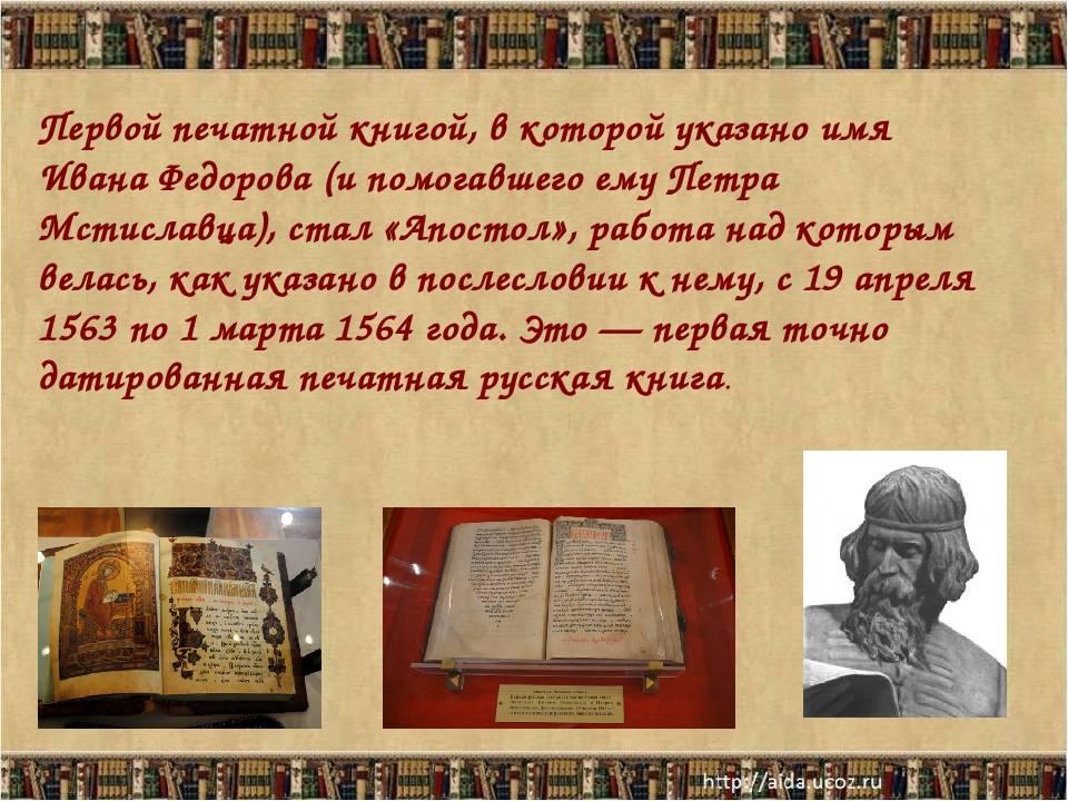 Первопечатник иван федоров: биография краткая для детей :: syl.ru