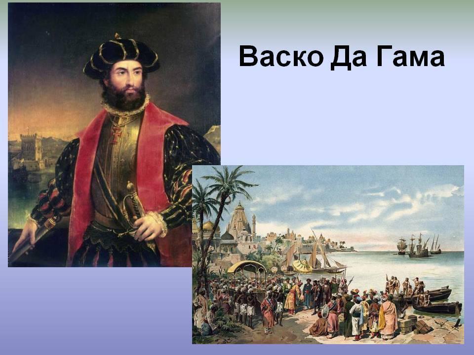 Васко-да-гама — википедия