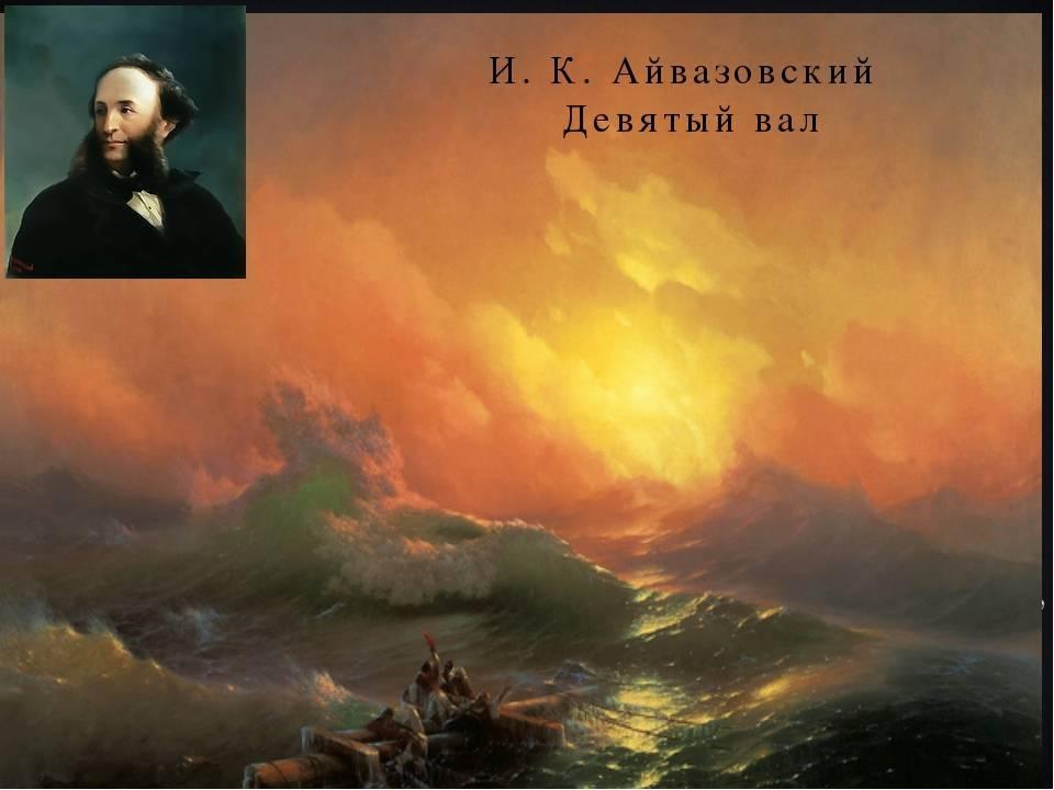 Иван айвазовский - биография, информация, личная жизнь, фото