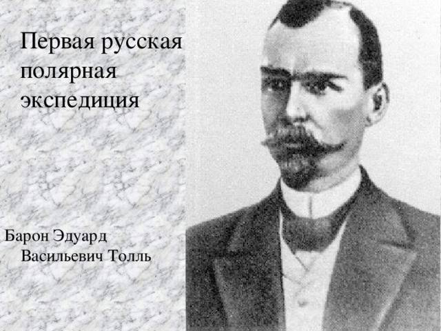 Толль, эдуард васильевич — википедия