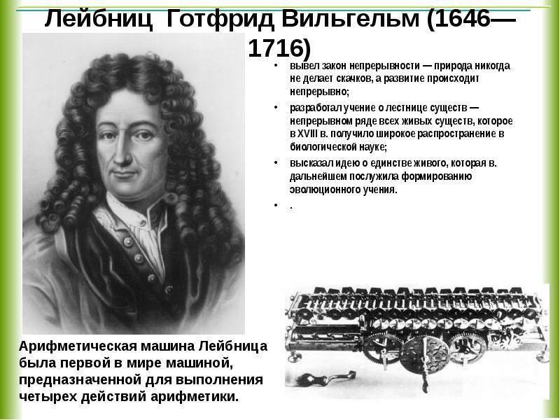 Готфрид вильгельм лейбниц - биография