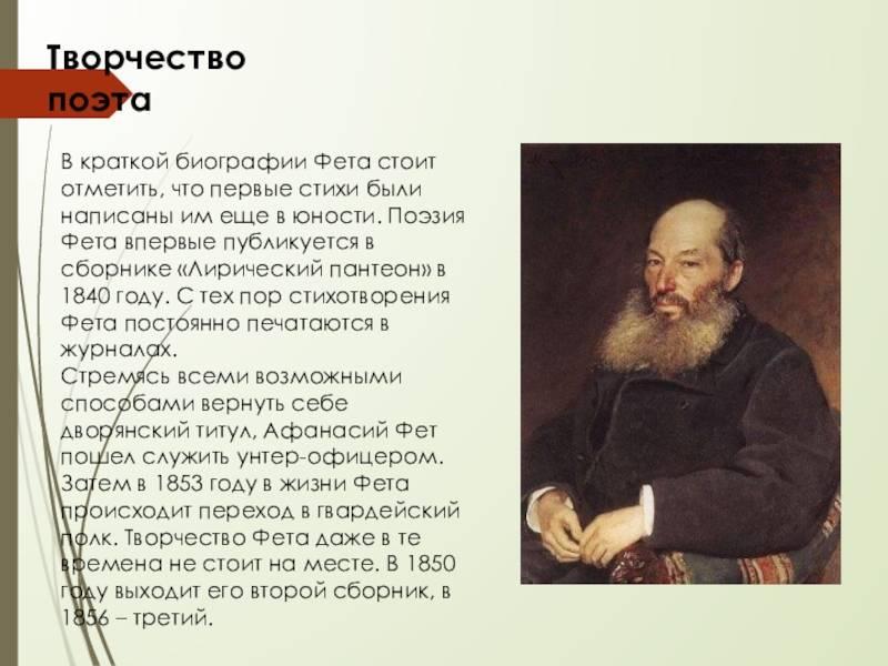 Хронологическая таблица фета. кратко о жизни и творчестве афанасия афанасьевича фета