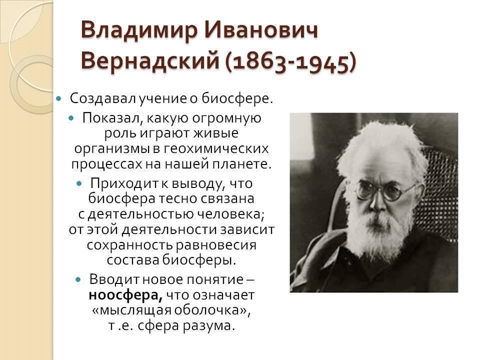 Thepeson: владимир вернадский, биография, история жизни, причины известности