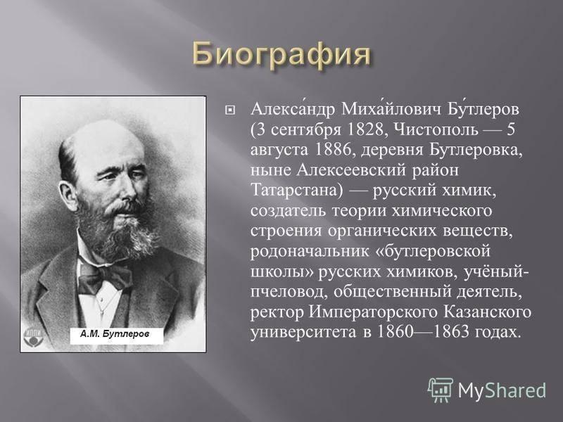 Бутлеров александр михайлович :: татарская энциклопедия tatarica
