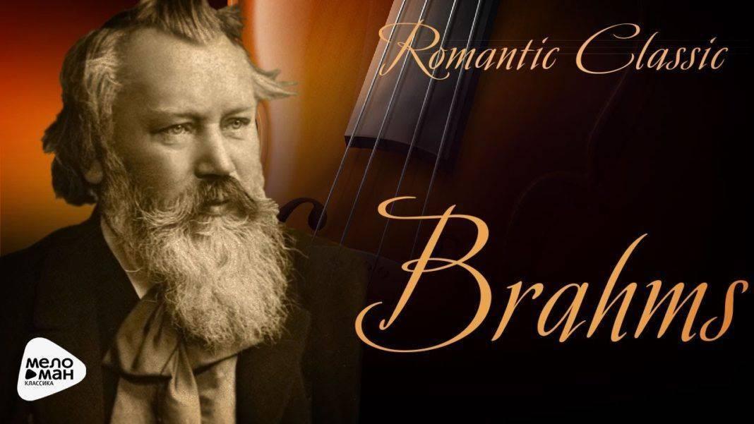 Брамс, иоганнес