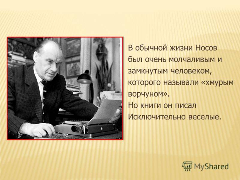 Николай носов - фото, книги, биография, личная жизнь, причина смерти - 24сми