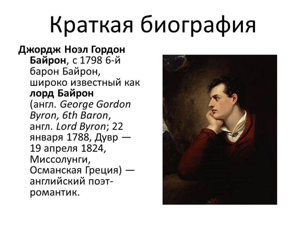 Байрон, Джордж Ноэл Гордон