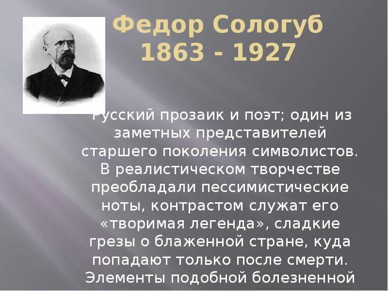 Фёдор сологуб – один из виднейших представителей русского символизма