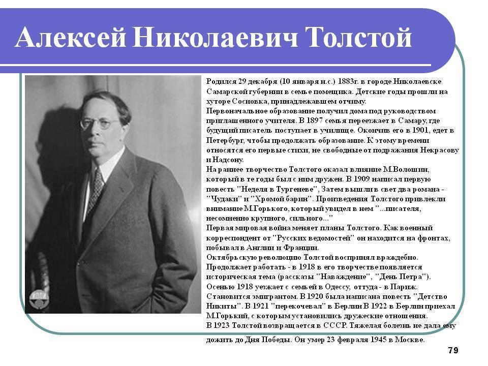 Алексей толстой - биография, информация, личная жизнь